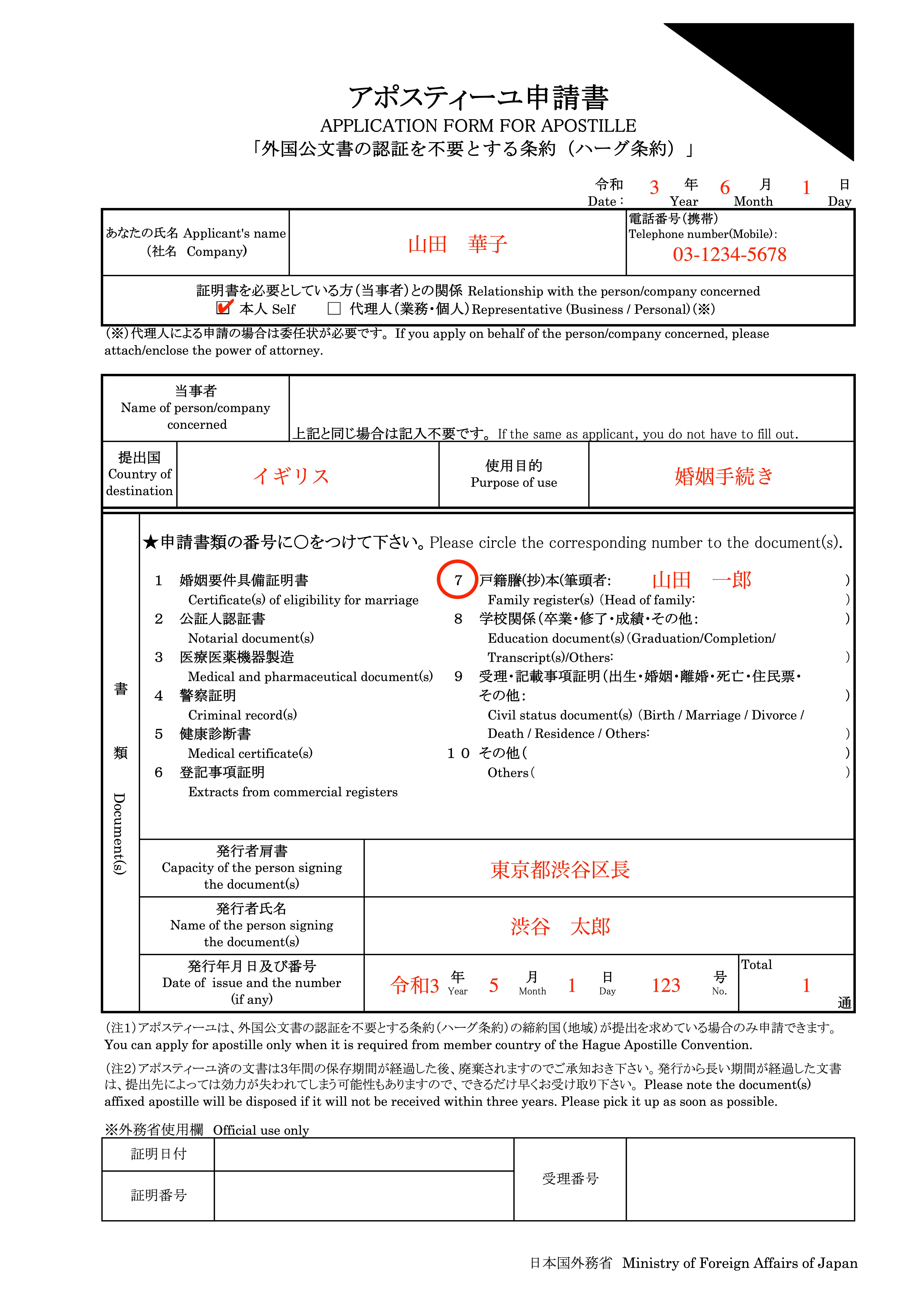 blog-apostille-application-form